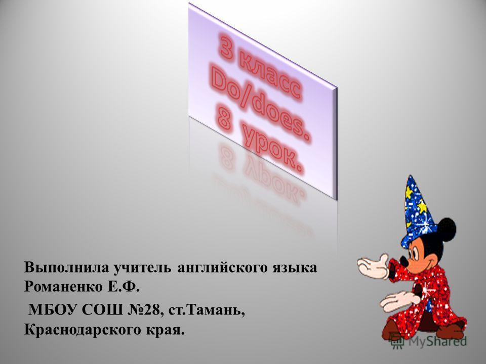 Выполнила учитель английского языка Романенко Е.Ф. МБОУ СОШ 28, ст.Тамань, Краснодарского края.