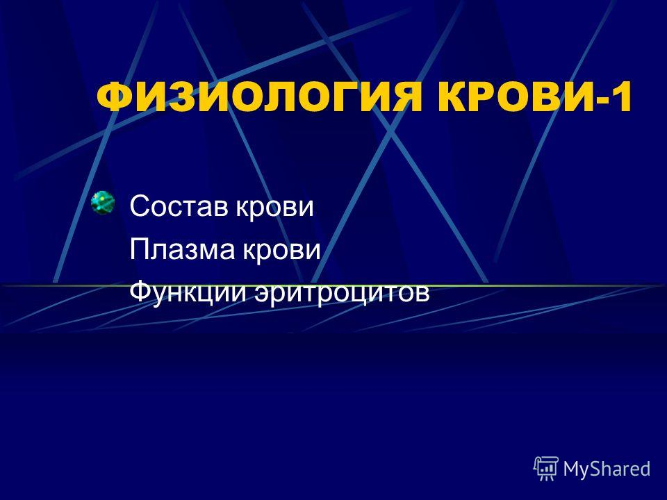 ФИЗИОЛОГИЯ КРОВИ-1 Состав крови Плазма крови Функции эритроцитов