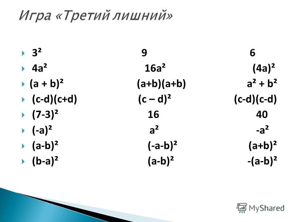 3² 9 6 4 а² 16 а² (4 а)² (а + b)² (a+b)(a+b) a² + b² (c-d)(c+d) (c – d)² (c-d)(c-d) (7-3)² 16 40 (-a)² a² -a² (a-b)² (-a-b)² (a+b)² (b-a)² (a-b)² -(a-b)²