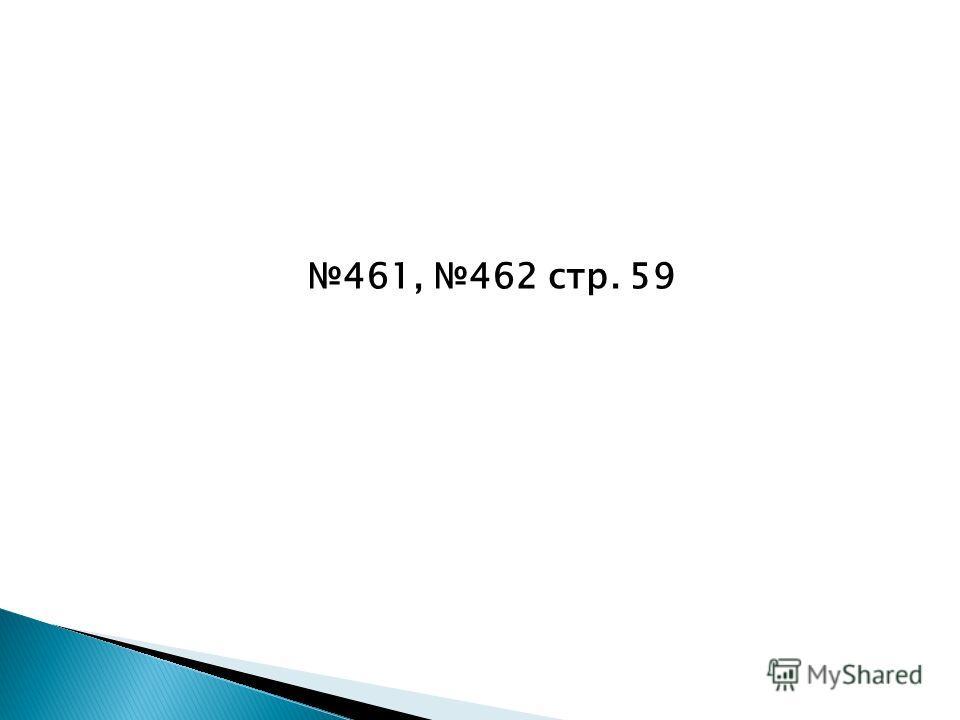 461, 462 стр. 59