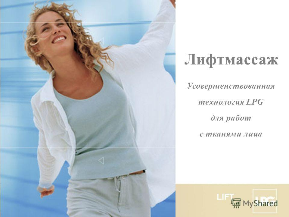 Лифтмассаж Усовершенствованная технология LPG для работ с тканями лица