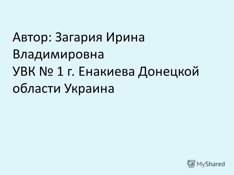 Автор: Загария Ирина Владимировна УВК 1 г. Енакиева Донецкой области Украина