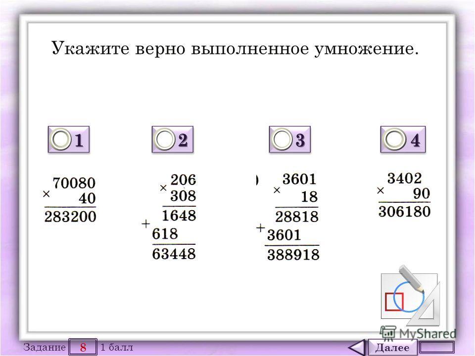 Далее 8 Задание 1 балл 1111 1111 2222 2222 3333 3333 4444 4444 Укажите верно выполненное умножение.