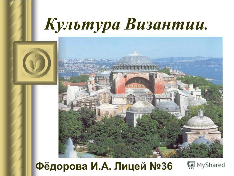 Культура Византии. Фёдорова И.А. Лицей 36