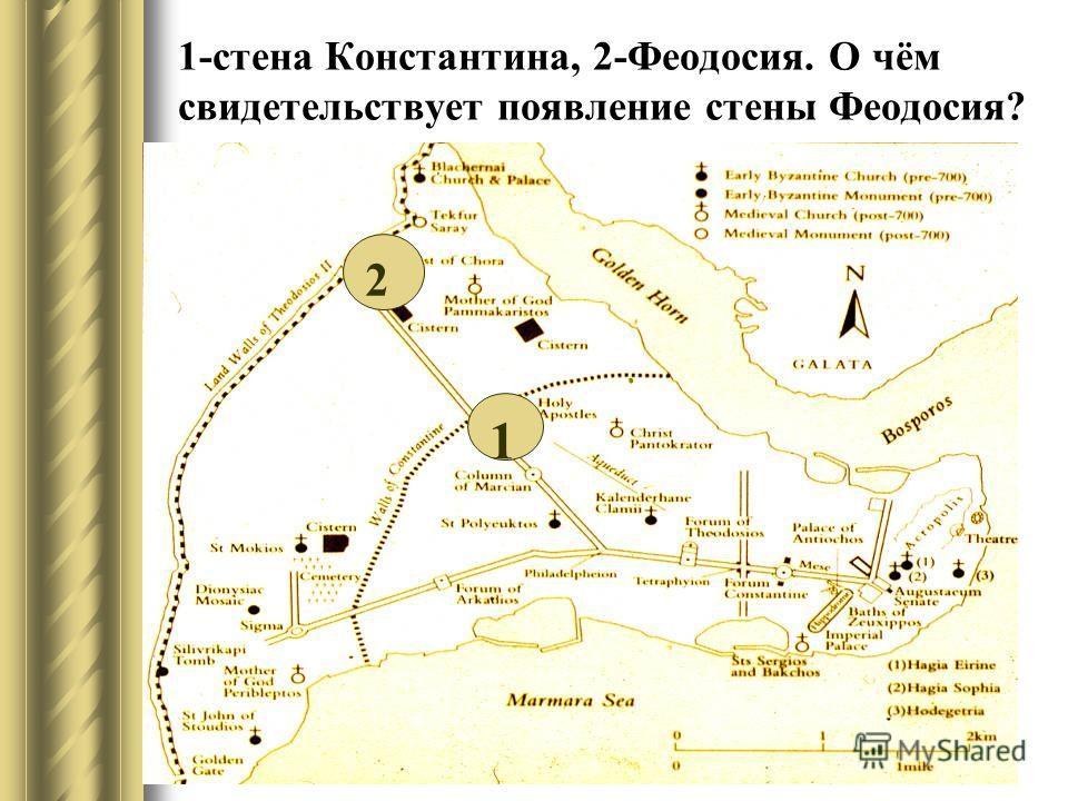 1-стена Константина, 2-Феодосия. О чём свидетельствует появление стены Феодосия? 1 2