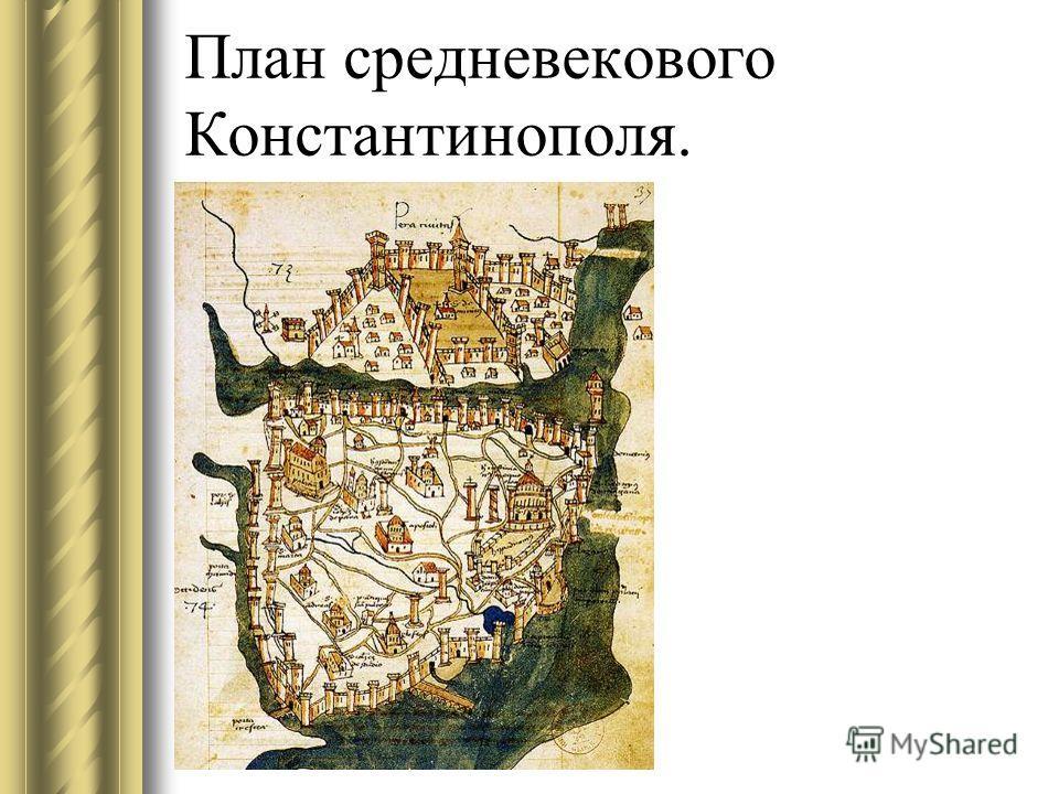 План средневекового Константинополя.
