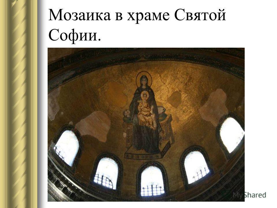 Мозаика в храме Святой Софии.