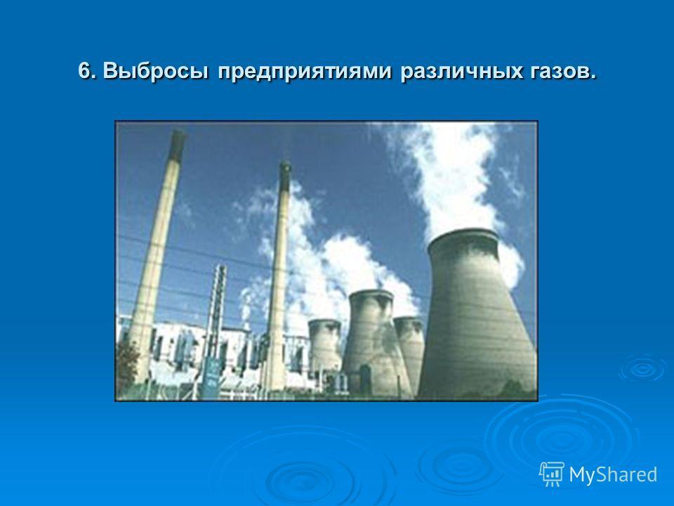 6. Выбросы предприятиями различных газов.