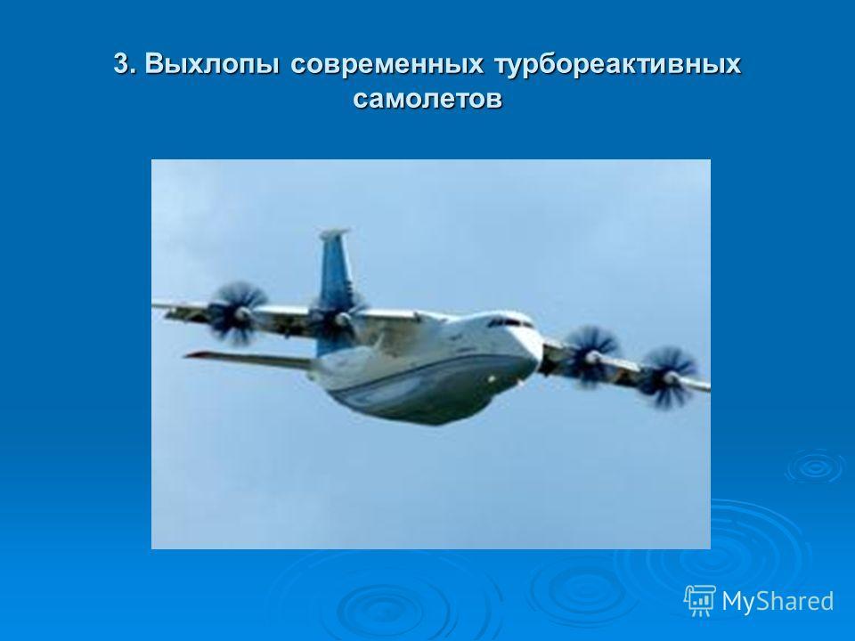 3. Выхлопы современных турбореактивных самолетов