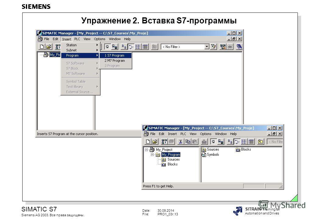 Date:30.09.2014 File:PRO1_03r.13 SIMATIC S7 Siemens AG 2003. Все права защищены. SITRAIN Training for Automation and Drives Упражнение 2. Вставка S7-программы