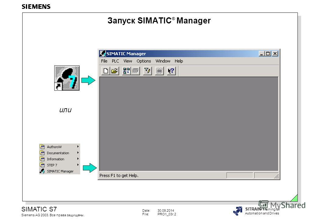 Date:30.09.2014 File:PRO1_03r.2 SIMATIC S7 Siemens AG 2003. Все права защищены. SITRAIN Training for Automation and Drives Запуск SIMATIC ® Manager или