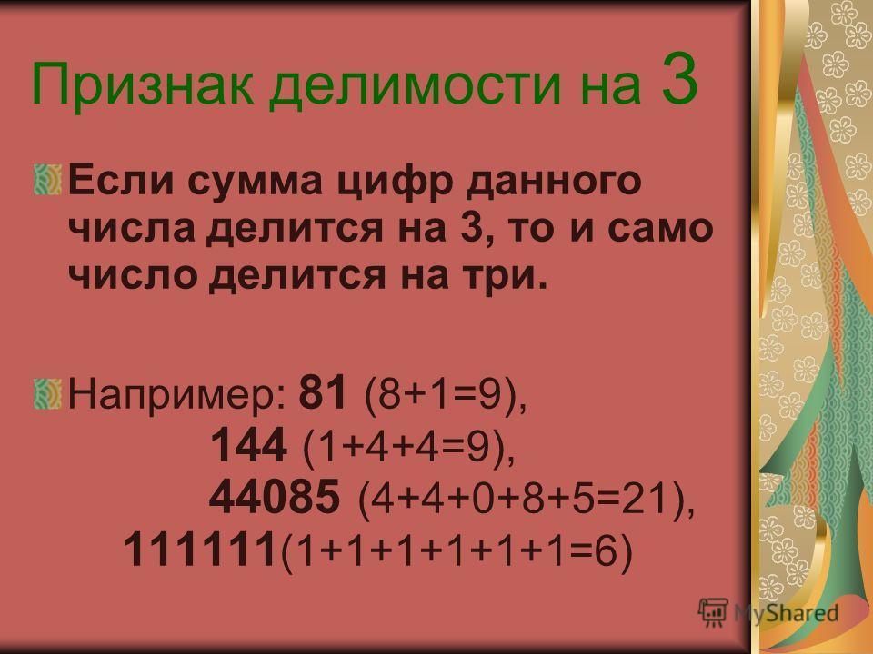Признак делимости на 2 Если число оканчивается нулём или чётной цифрой (2,4,6,8), то оно делится на два. Например: 12, 8038, 74, 3720, 100016.