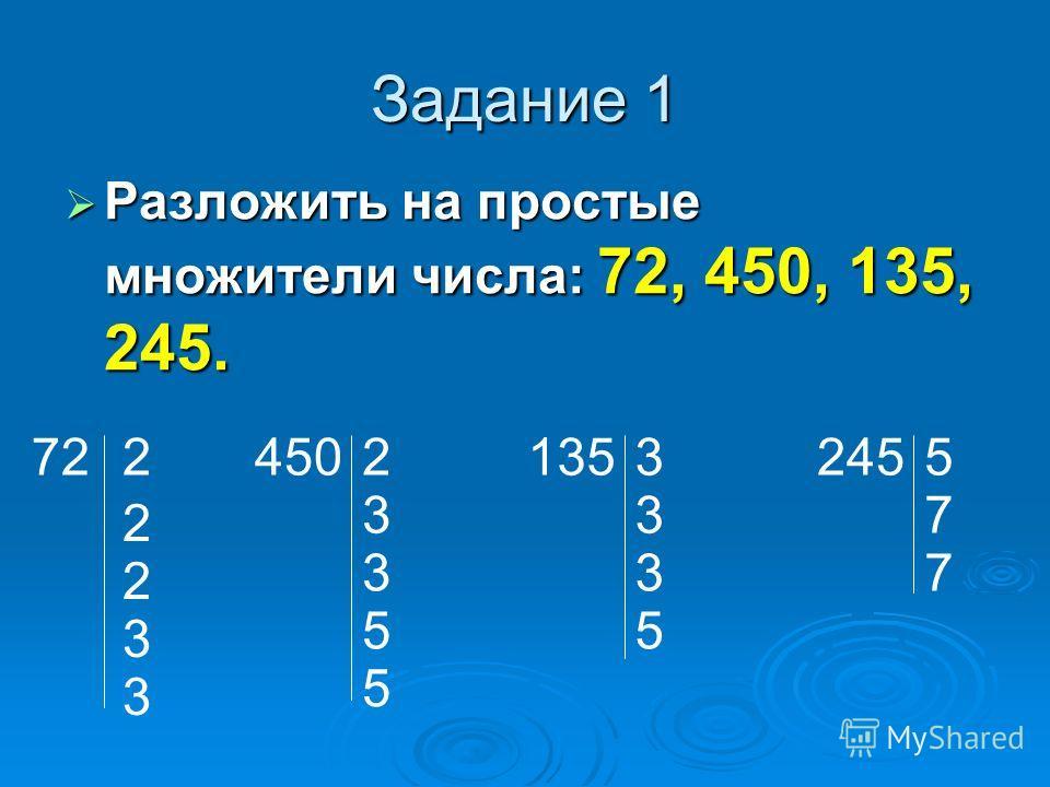 Признак делимости на 5 Если число оканчивается цифрой 0 или 5, то оно делится на пять. Например: 30, 805, 16025, 300000.