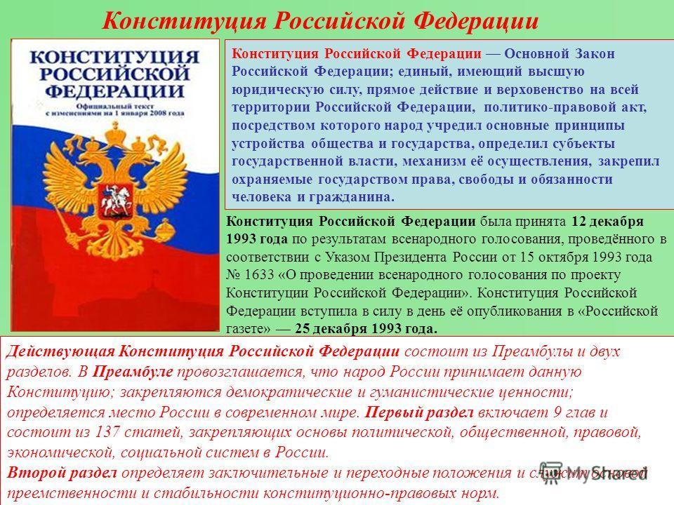 Конституция Российской Федерации Конституция Российской Федерации Основной Закон Российской Федерации; единый, имеющий высшую юридическую силу, прямое действие и верховенство на всей территории Российской Федерации, политико-правовой акт, посредством