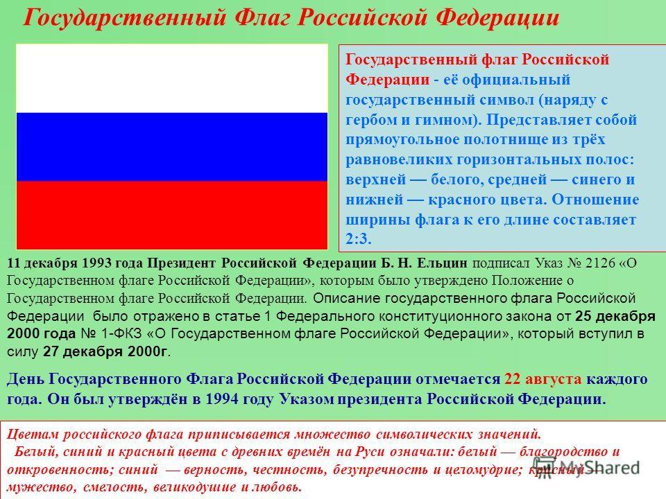 Государственный Флаг Российской Федерации Государственный флаг Российской Федерации - её официальный государственный символ (наряду с гербом и гимном). Представляет собой прямоугольное полотнище из трёх равновеликих горизонтальных полос: верхней бело