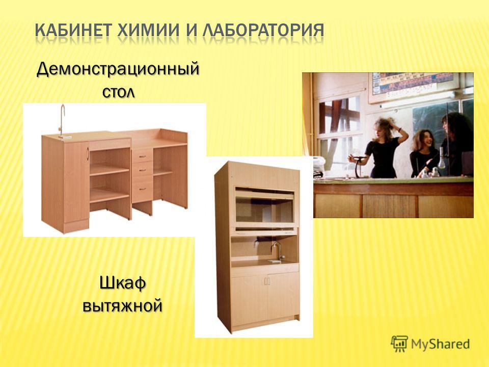 Демонстрационный стол Шкаф вытяжной