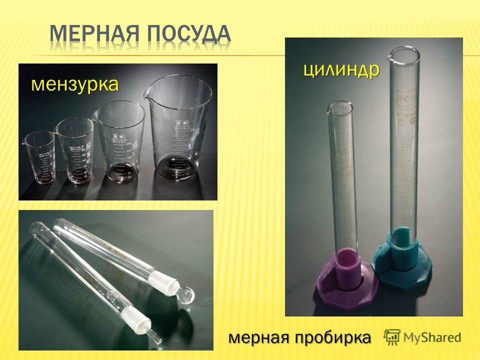 цилиндр мензурка мерная пробирка