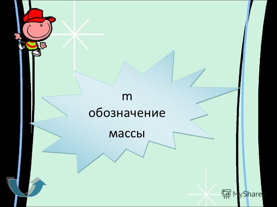 m обозначение массы m обозначение массы