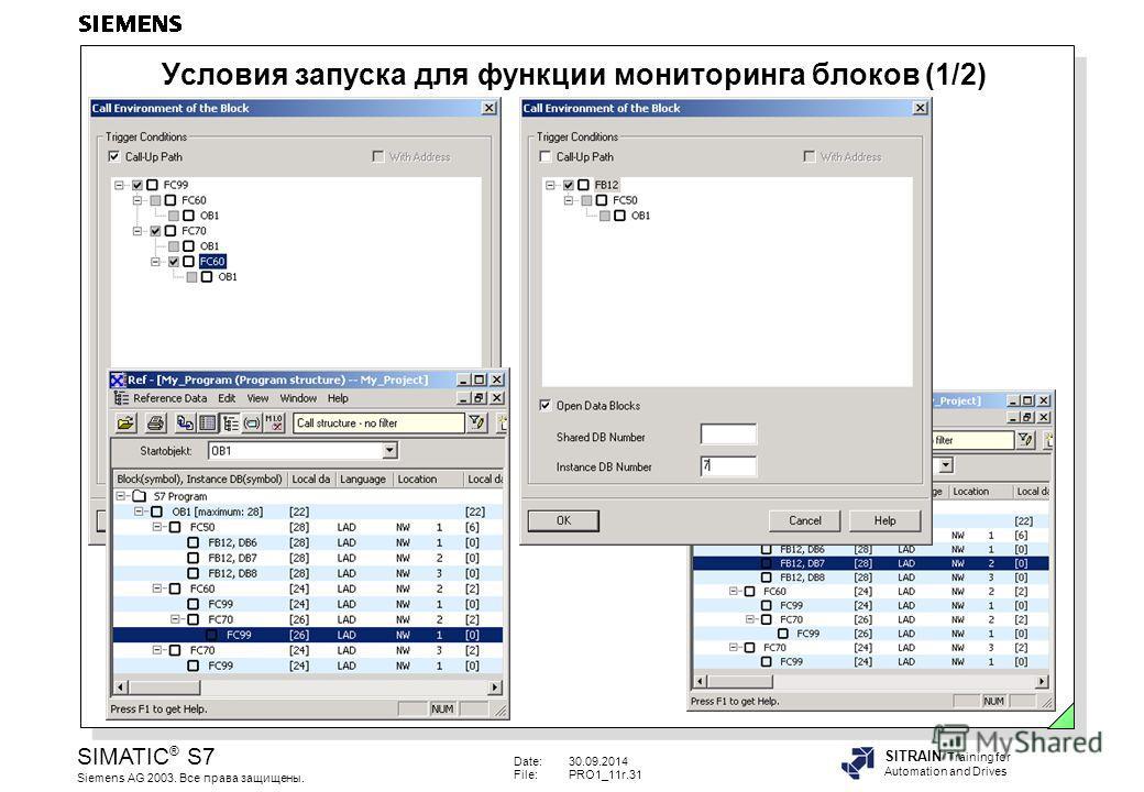 Date:30.09.2014 File:PRO1_11r.31 SIMATIC ® S7 Siemens AG 2003. Все права защищены. SITRAIN Training for Automation and Drives Условия запуска для функции мониторинга блоков (1/2)