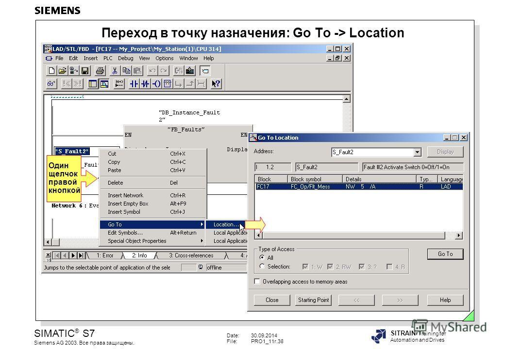 Date:30.09.2014 File:PRO1_11r.38 SIMATIC ® S7 Siemens AG 2003. Все права защищены. SITRAIN Training for Automation and Drives Переход в точку назначения: Go To -> Location Один щелчок правой кнопкой