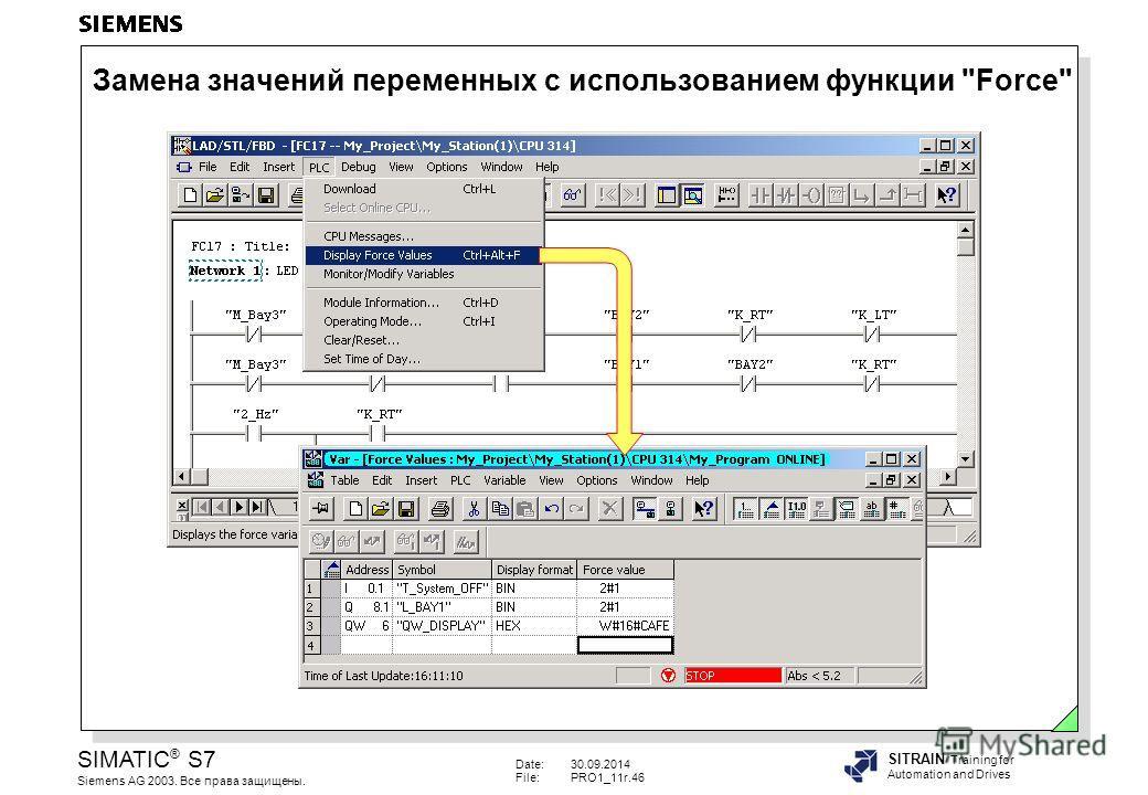 Date:30.09.2014 File:PRO1_11r.46 SIMATIC ® S7 Siemens AG 2003. Все права защищены. SITRAIN Training for Automation and Drives Замена значений переменных с использованием функции Force