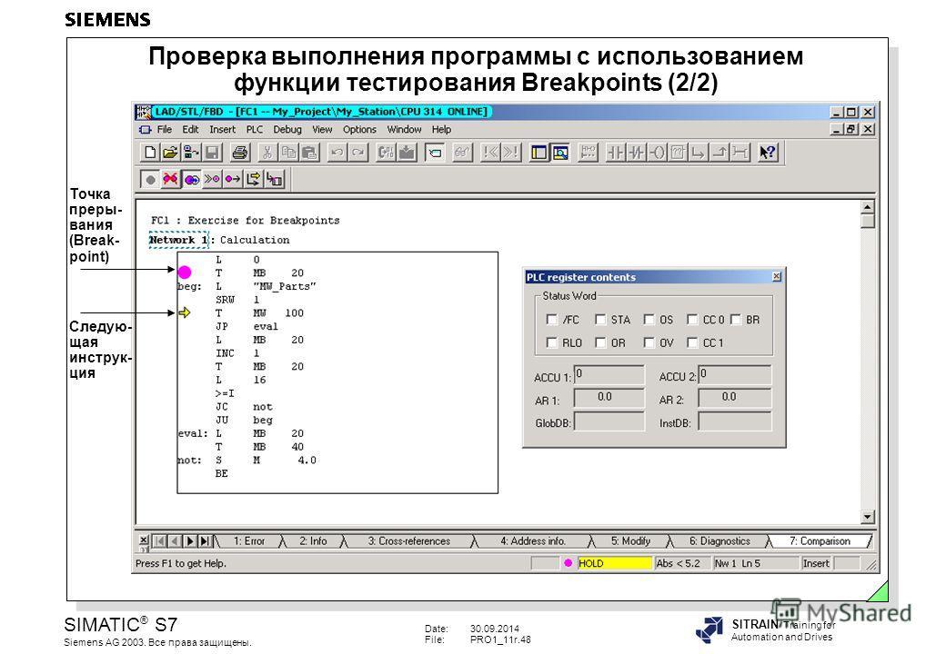 Date:30.09.2014 File:PRO1_11r.48 SIMATIC ® S7 Siemens AG 2003. Все права защищены. SITRAIN Training for Automation and Drives Точка преры- вания (Break- point) Проверка выполнения программы с использованием функции тестирования Breakpoints (2/2) След