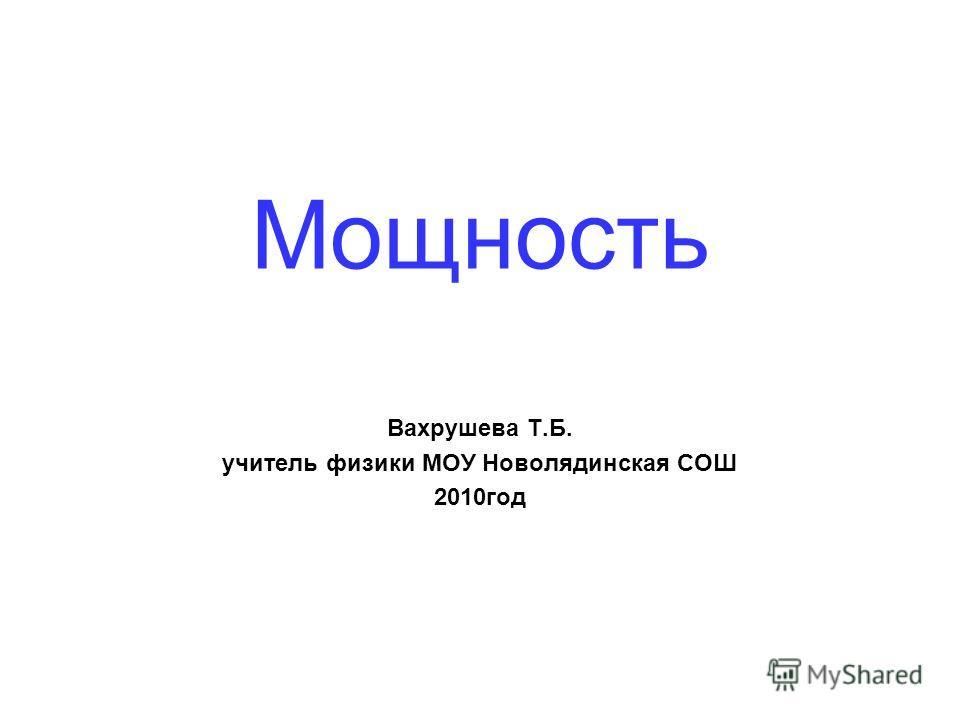 Мощность Вахрушева Т.Б. учитель физики МОУ Новолядинская СОШ 2010 год
