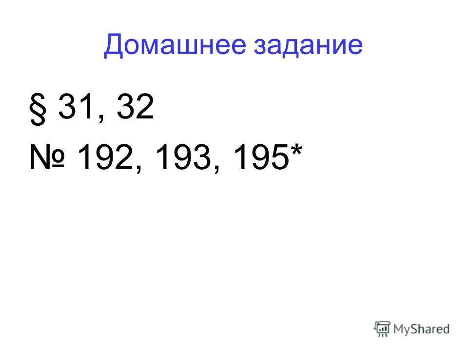 Домашнее задание § 31, 32 192, 193, 195*