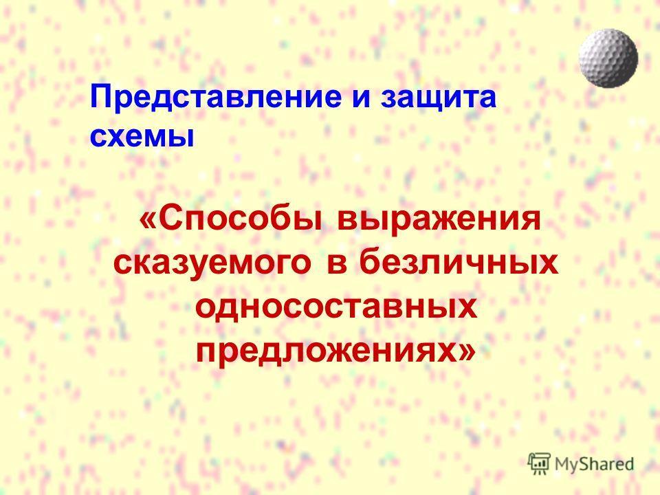 Представление и защита схемы «Способы выражения сказуемого в безличных односоставных предложениях»