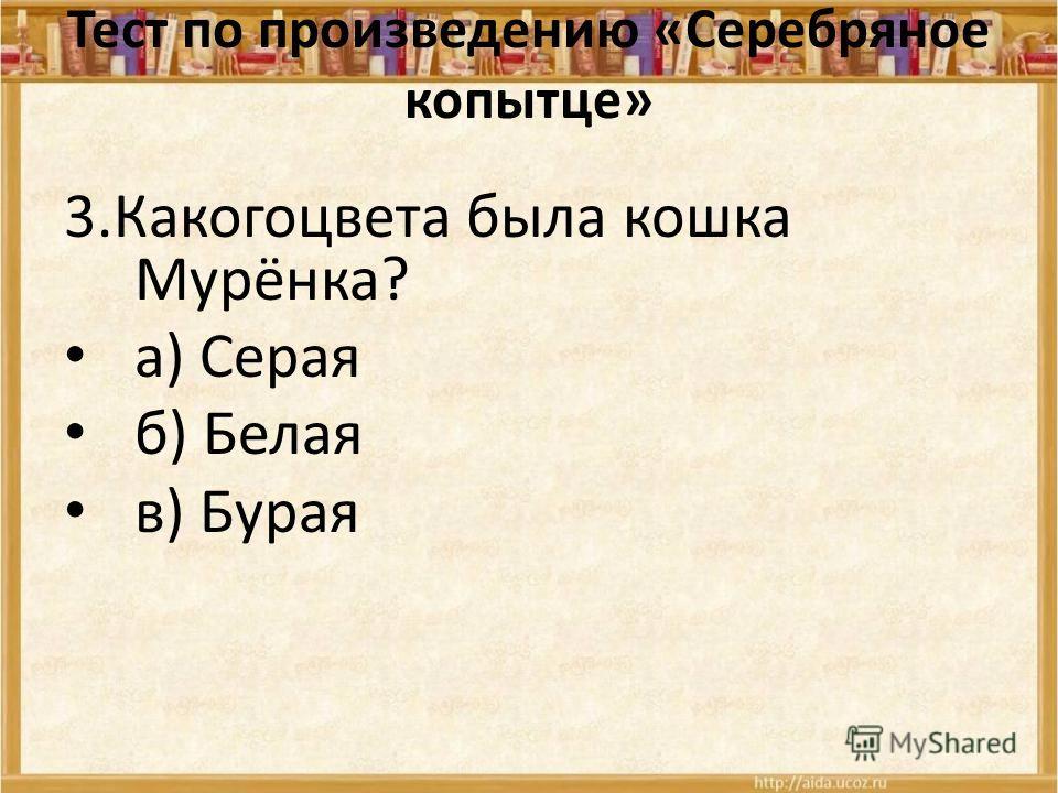 3. Какогоцвета была кошка Мурёнка? а) Серая б) Белая в) Бурая