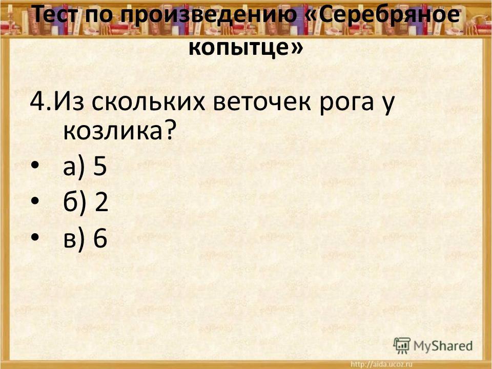 4. Из скольких веточек рога у козлика? а) 5 б) 2 в) 6
