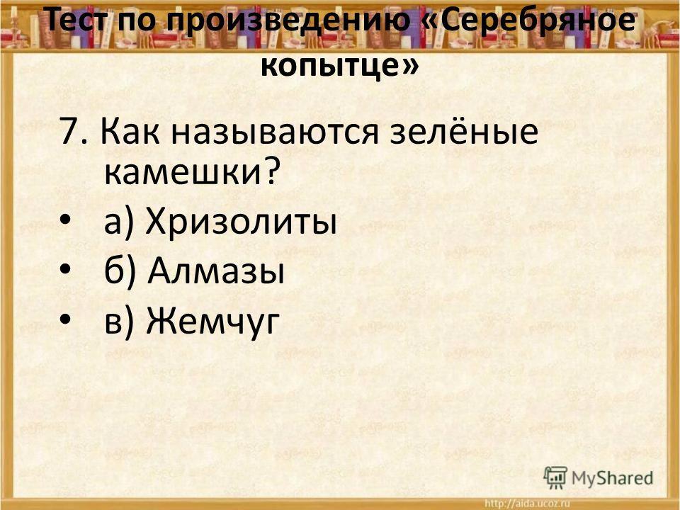 7. Как называются зелёные камешки? а) Хризолиты б) Алмазы в) Жемчуг