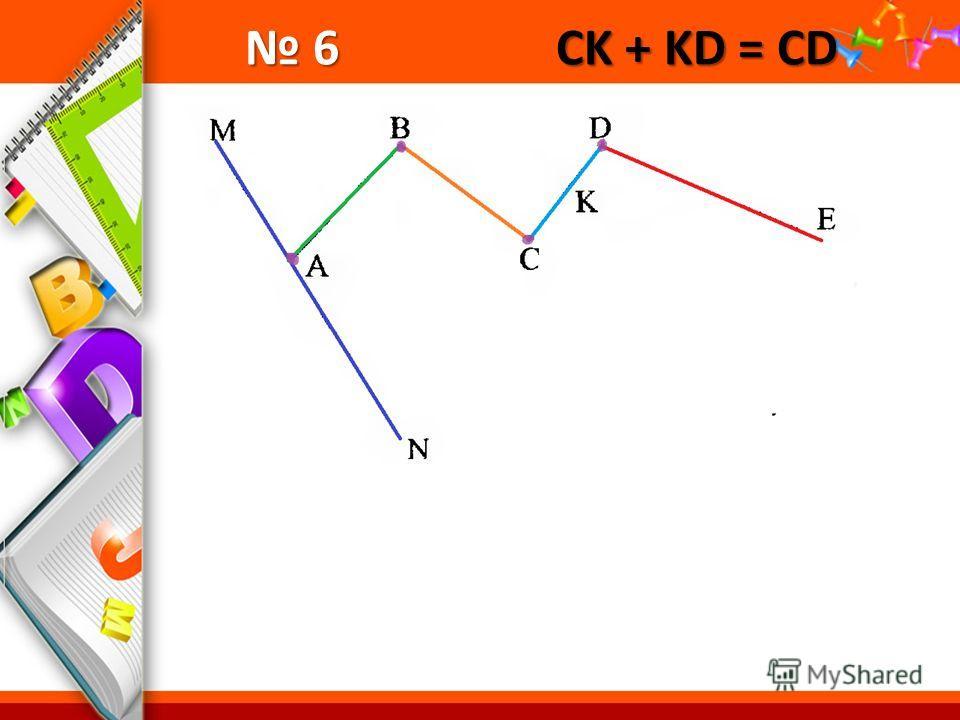 ProPowerPoint.Ru 6 CK + KD = CD 6 CK + KD = CD