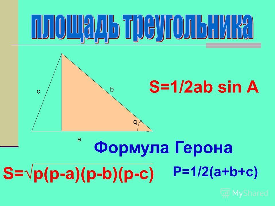 q S=1/2ab sin А a b c Формула Герона S=p(p-a)(p-b)(p-c) P=1/2(a+b+c)
