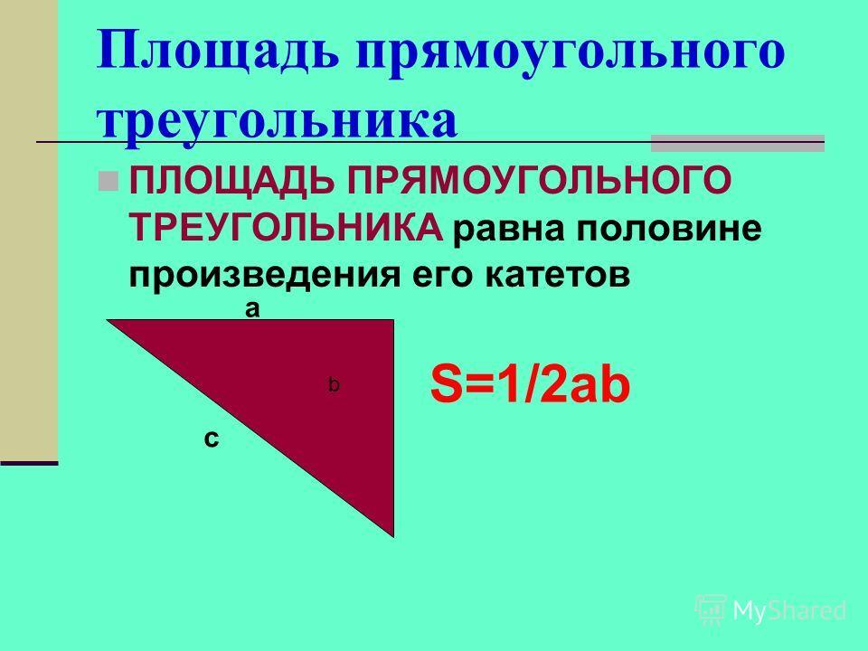 Площадь прямоугольного треугольника ПЛОЩАДЬ ПРЯМОУГОЛЬНОГО ТРЕУГОЛЬНИКА равна половине произведения его катетов S=1/2ab a b c