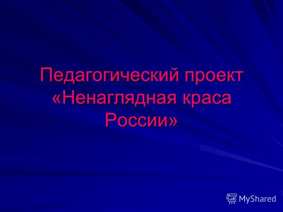 Педагогический проект «Ненаглядная краса России»