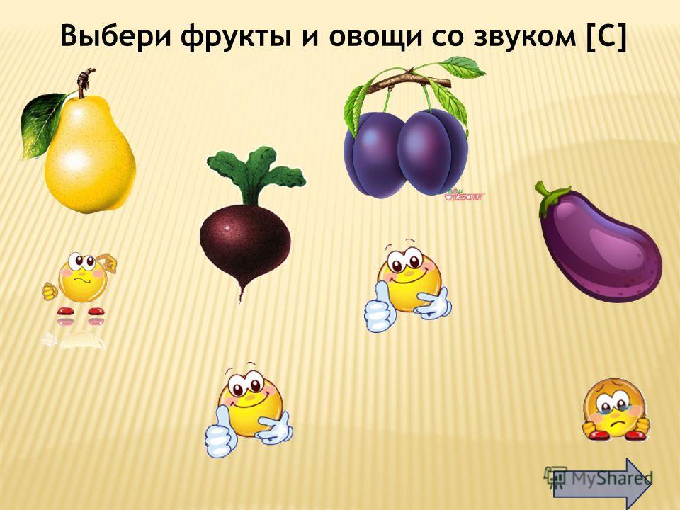 Выбери фрукты и овощи со звуком [С]