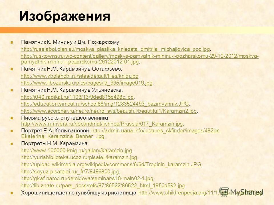 Памятник К. Минину и Дм. Пожарскому: http://russiaboi.clan.su/moskva_plastika_kniezata_dmitrija_michajlovica_poz.jpg.http://russiaboi.clan.su/moskva_plastika_kniezata_dmitrija_michajlovica_poz.jpg http://rus-towns.ru/wp-content/gallery/moskva-pamyatn