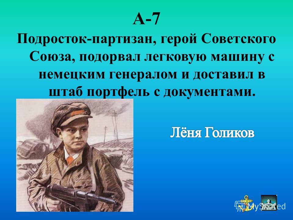 Ж-6 Крепость-герой