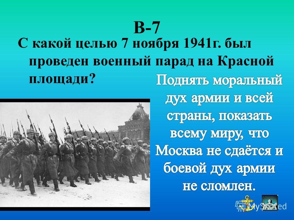 А-7 Подросток-партизан, герой Советского Союза, подорвал легковую машину с немецким генералом и доставил в штаб портфель с документами.