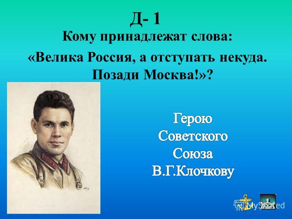 В -1 Даты начала и окончания Великой Отечественной войны.