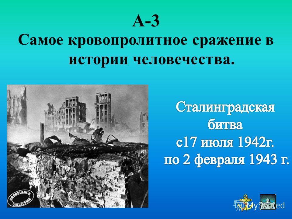 З -1 Как называлась дорога через Ладожское озеро во время блокады Ленинграда?