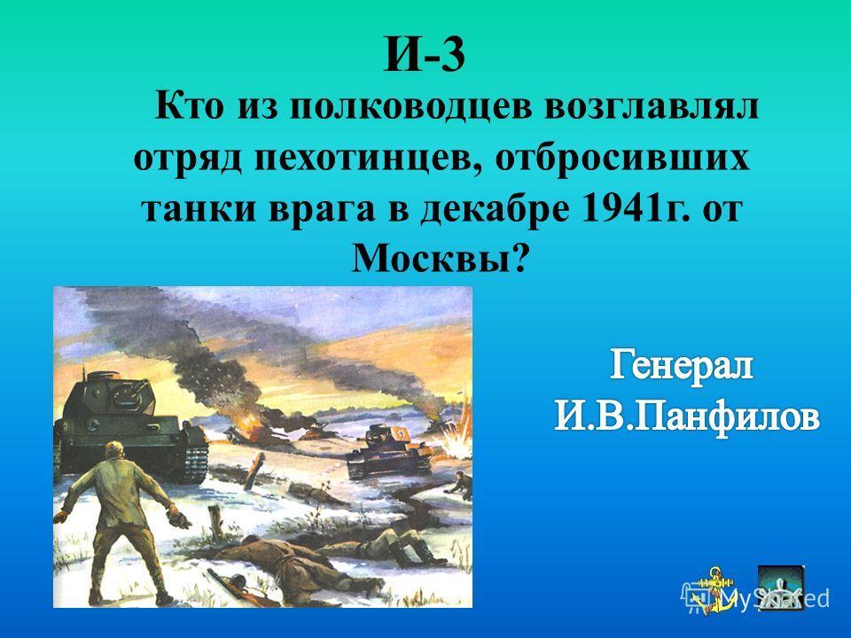 Д-3 В каком городе находится историко- мемориальный комплекс «Героям Сталинградской битвы»?