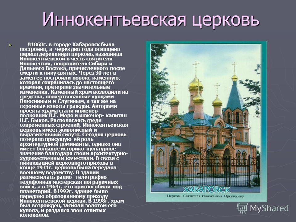 Храмовое строительство Хабаровска