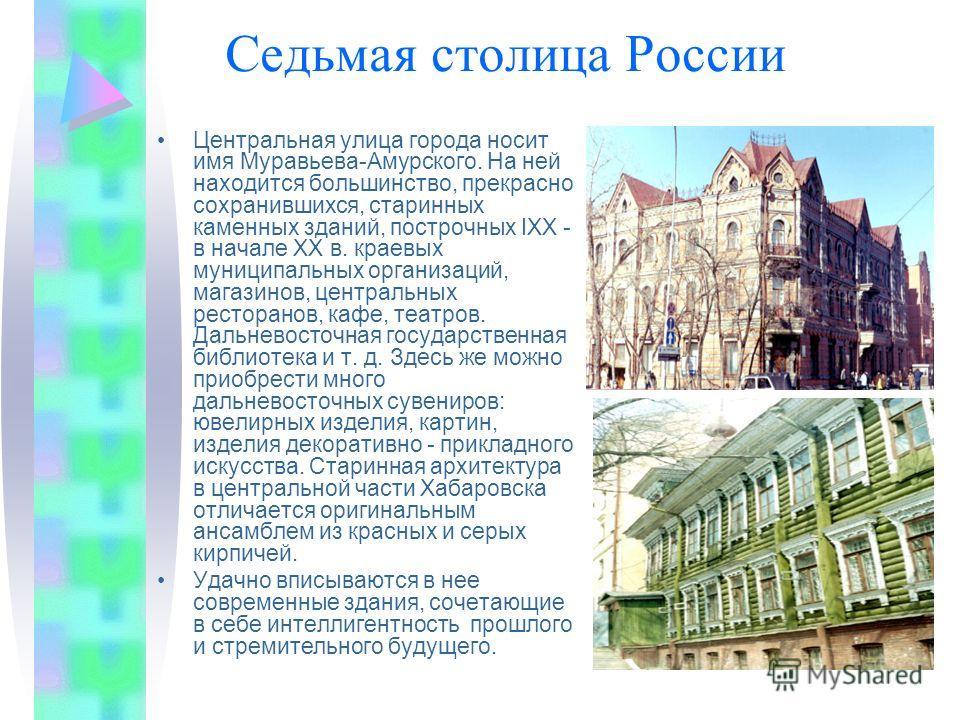 Иннокентьевская церковь В1868 г. в городе Хабаровск была построена, а через два года освящена первая деревянная церковь, названная Иннокентьевской в честь святителя Иннокентия, покровителя Сибири и Дальнего Востока, причисленного после смерти к лику
