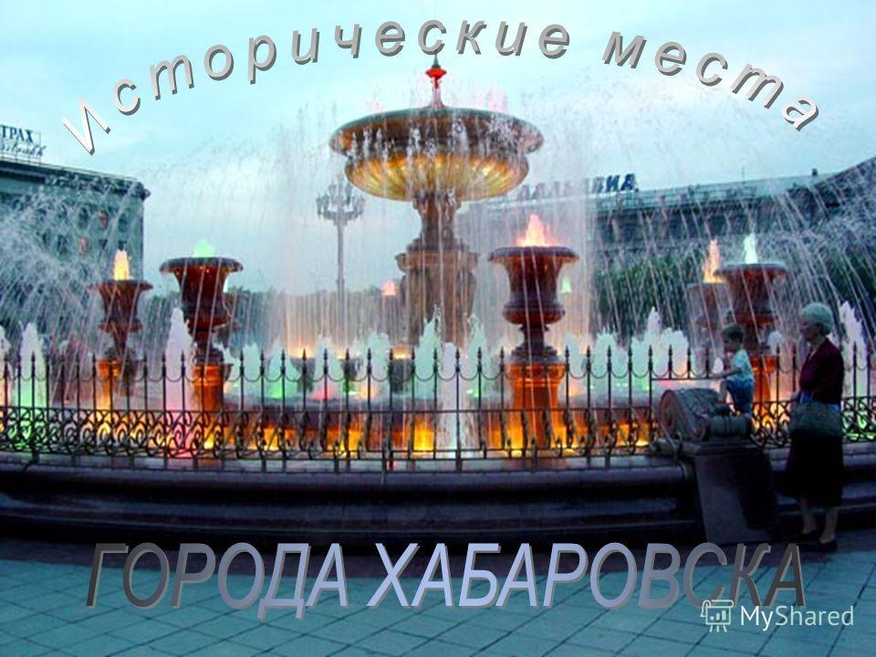 Седьмая столица России Центральная улица города носит имя Муравьева-Амурского. На ней находится большинство, прекрасно сохранившихся, старинных каменных зданий, построчных IХХ - в начале ХХ в. краевых муниципальных организаций, магазинов, центральных