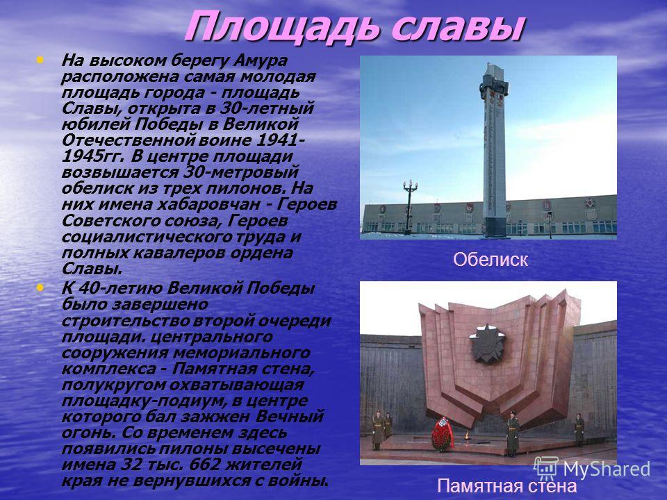 Комсомольская площадь Комсомольская площадь Широкой прямой магистралью- улицей Муравьева- Амурского - соединена с площадью имени В.И.Ленина вторая центральная площадь города - Комсомольская. Сначала эта площадь называлась Соборной. Здесь устраивали т