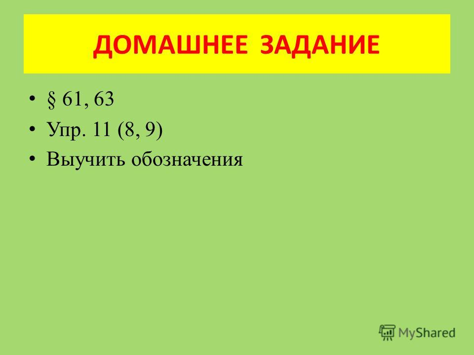 ДОМАШНЕЕ ЗАДАНИЕ § 61, 63 Упр. 11 (8, 9) Выучить обозначения