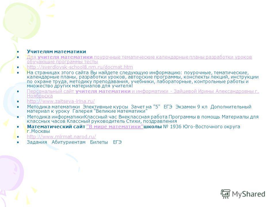 Учителям математики Для учителя математики поурочные тематические календарные планы разработки уроков обучающие программы тесты Для учителя математики поурочные тематические календарные планы разработки уроков обучающие программы тесты http://sverdlo
