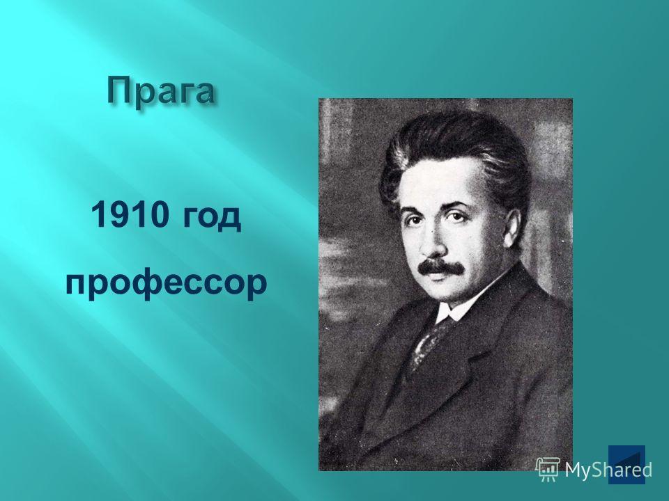1910 год профессор
